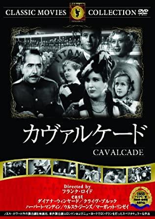 カヴァルケード(大帝国行進曲)