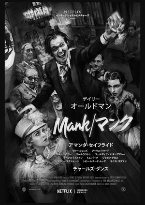 mank(Mank(マンク))